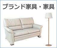 ブランド家具・家具