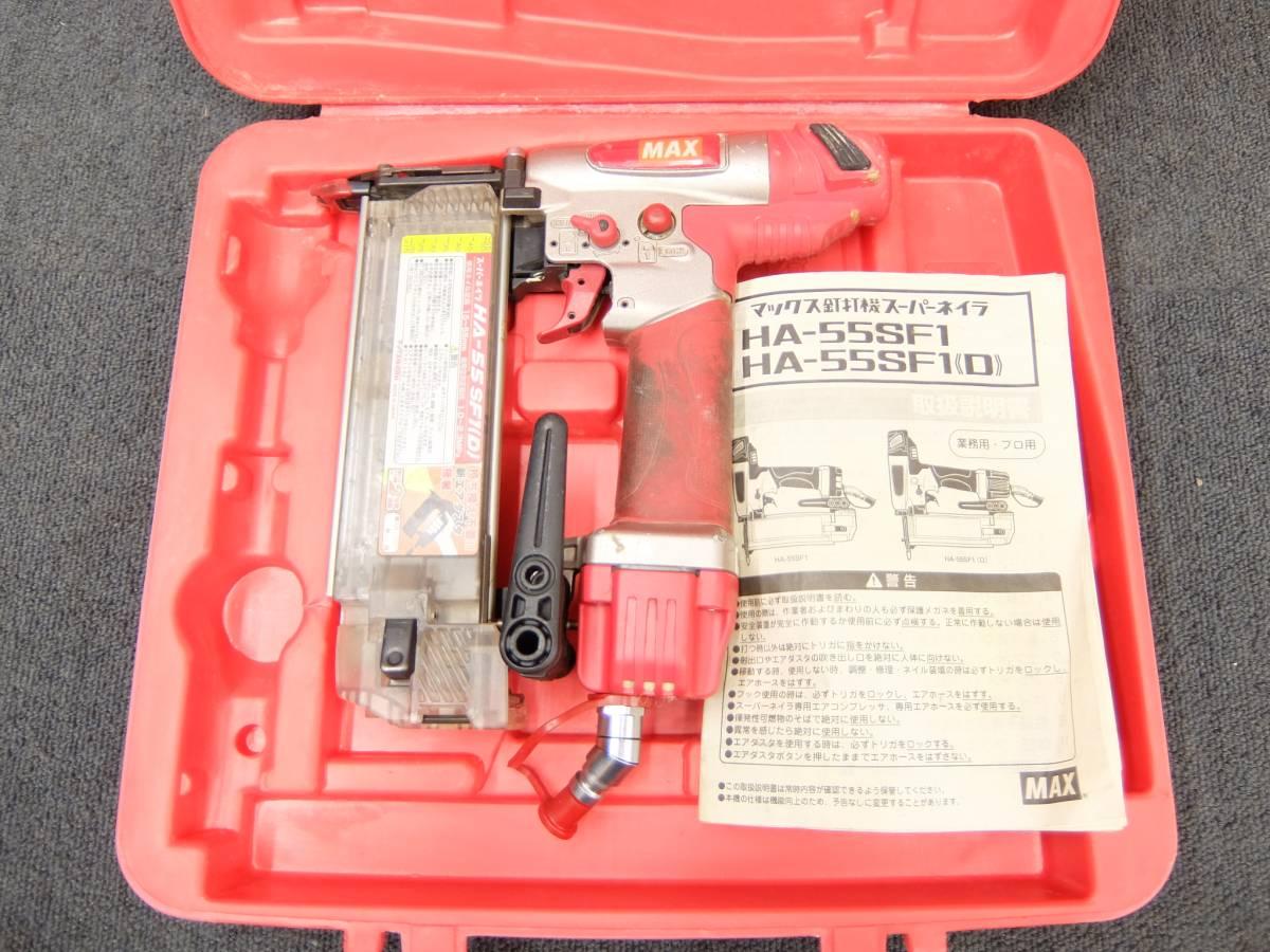 高圧フィニッシュネイラ HA-55SF1