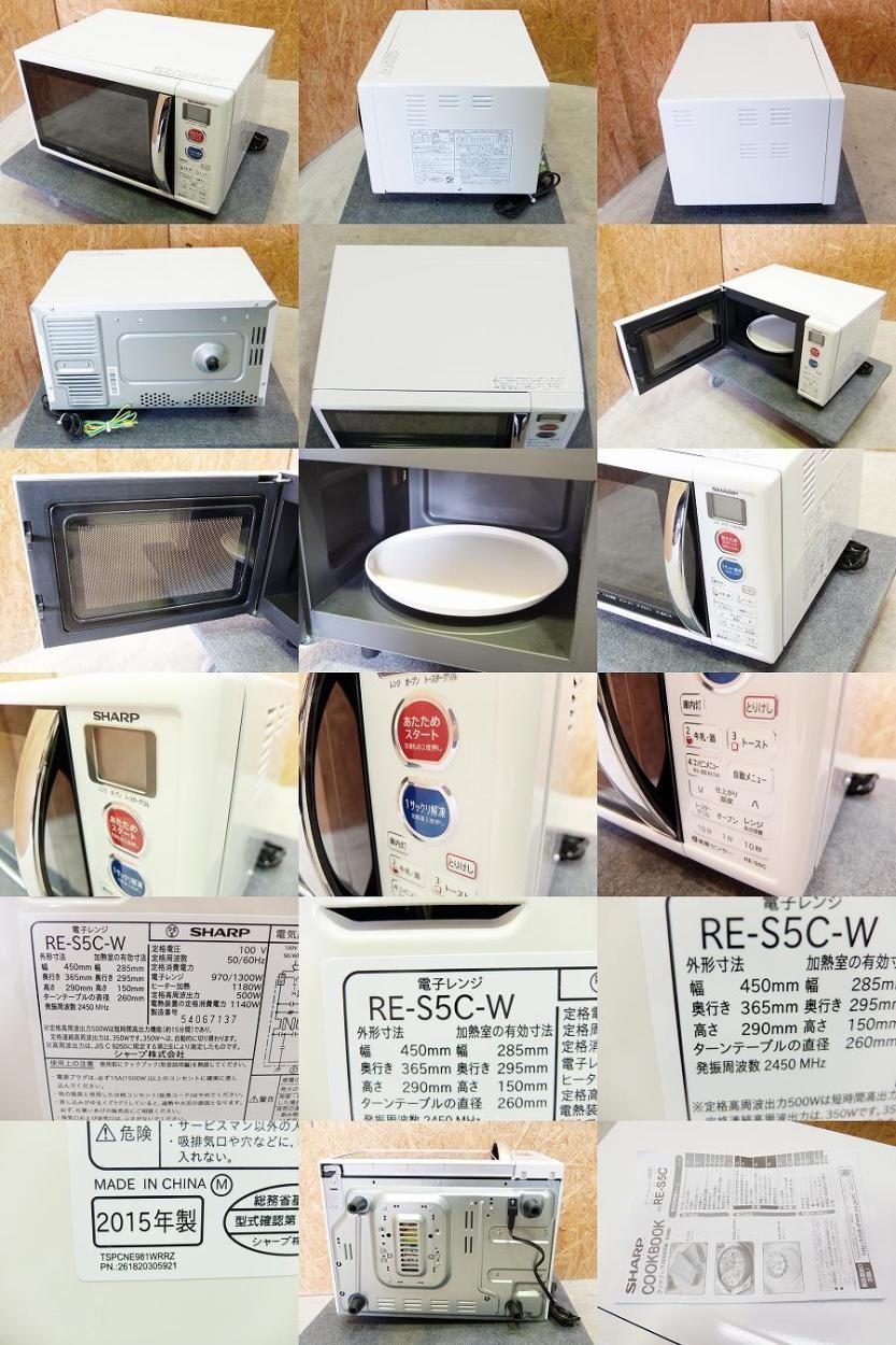 電子レンジ RE-S5C-W